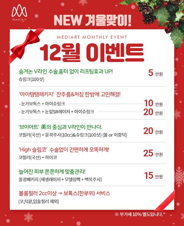 메디아트12월팝업(수정).jpg