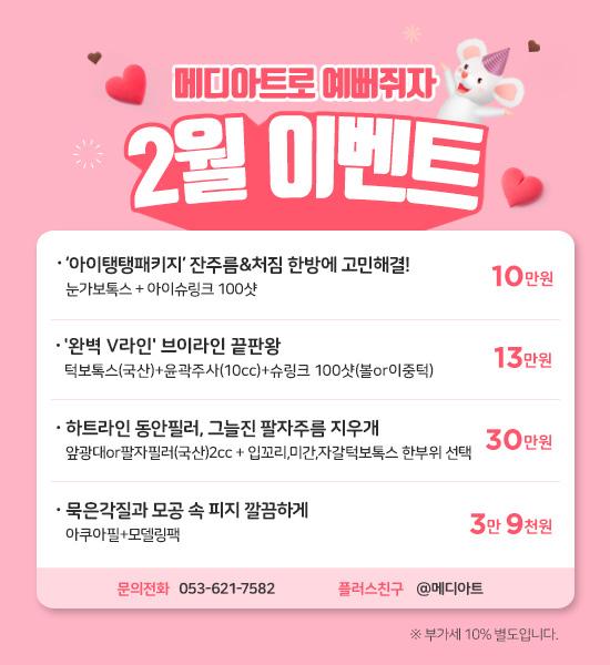 대구메디아트_2월팝업(수정3).jpg